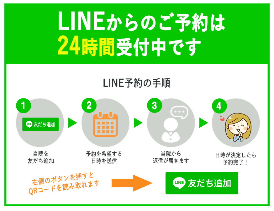 LINEからのご予約は24時間受付中です。