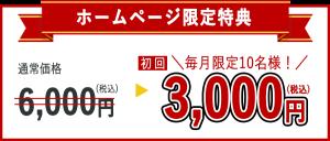 ホームページ限定特典 初回3,000円